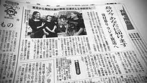 【掲載情報】2021年9月23日 中国新聞朝刊・ラジオ特番