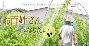 【配信】トークライブ「お百姓さんになりたい」7/31(金)20:00【ZOOM】