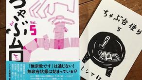 11/10(日)@徳山『ミシマ社の雑誌 ちゃぶ台Vol.5「宗教×政治」号』刊行記念トーク