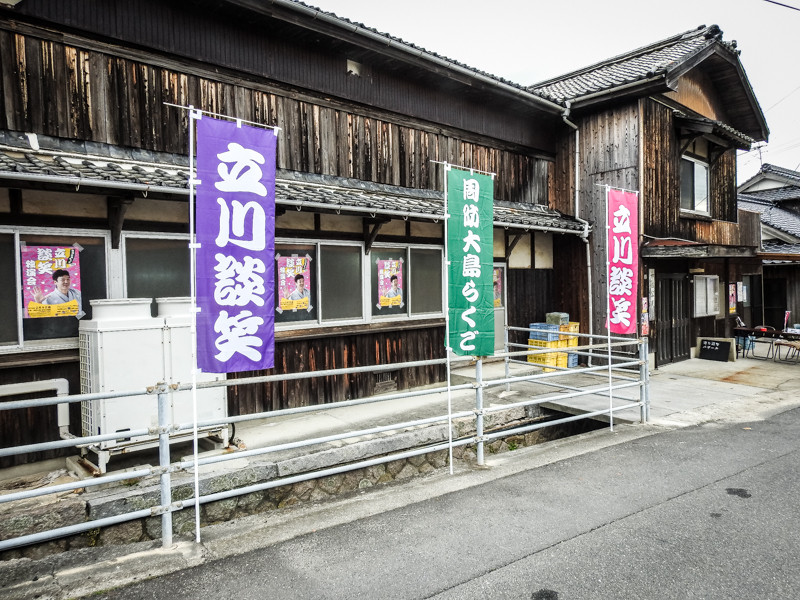 周防大島らくご2019-15.JPG