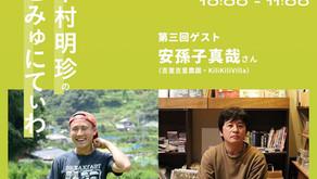 1/24(日)「中村明珍のこみゅにてぃわ」第3回