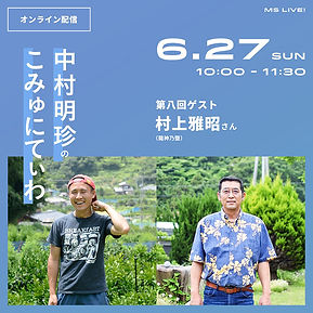 こみゅにてぃわ6月800.jpg