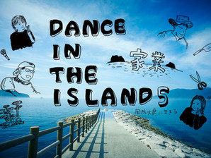 Dance in the island 〜  周防大島に生きる 放送後記
