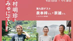7/25(日)配信!MSマルシェ「中村明珍のこみゅにてぃわ」第9回
