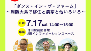 出版記念イベント【トークイベント】7/17(土) 徳山駅前図書館