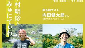 3/21(日)「中村明珍のこみゅにてぃわ」第5回