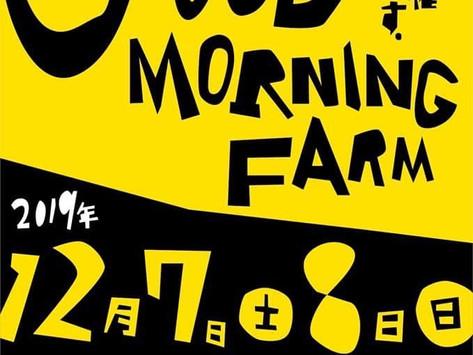 12.7(土)GOOD MORNING FARM 39マルシェ @愛媛県内子町 出店
