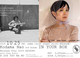 10.25(金)児玉奈央 「 IN YOUR BOX 」 Release Tour 2019 秋〜四国編 with ueda kohei