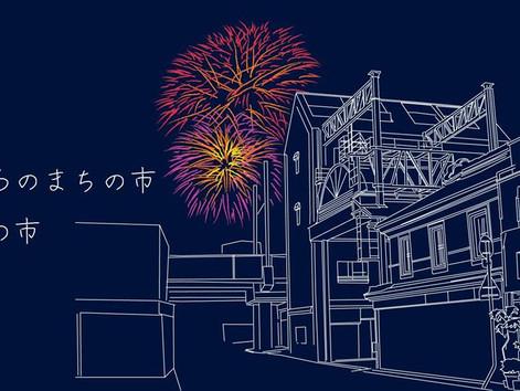 8.19(sat)  『おしろのまちの市 花火の市』