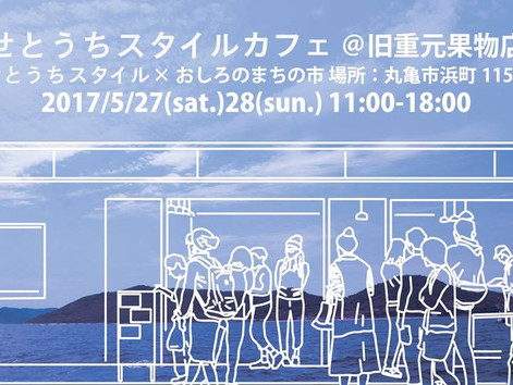 5.27(SAT)『せとうちスタイルカフェ』@旧重元果物店