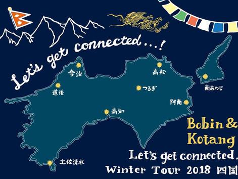 bobin & kotang LIVE ~Let's get connected Winter tour 2018 四国~