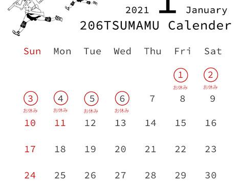 2021年1月営業日のお知らせ