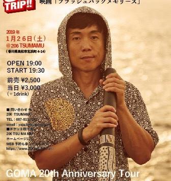 2019.1.26(土)GOMA 20th Anniversary Tour in 香川