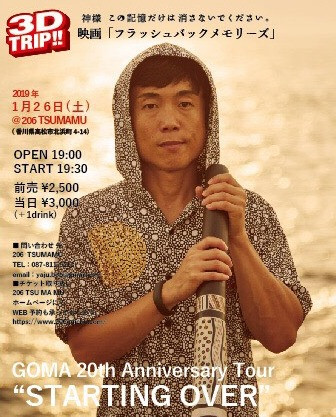 GOMA 20th Anniversary Tour in 香川