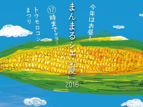 7.3 (sun) 『 まんまるシェ「夏」2016 』