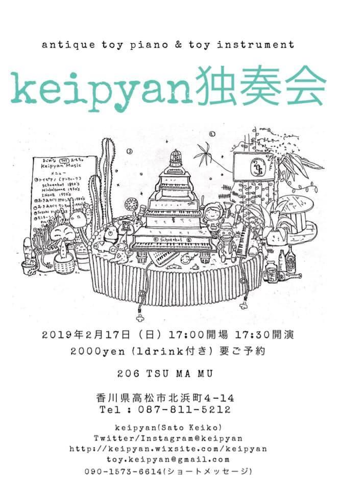 keipyan独奏会