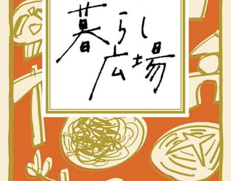 11.3(土・祝) 暮らし広場