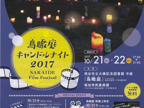 10月21日、22日『鳥瞰庭キャンドルナイト2017 SAKSIDE Film Festival』