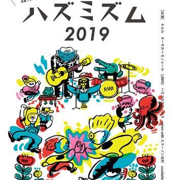 11.3(日)おとなもこどももハズむ音楽フェスティバル ハズミズム 出店