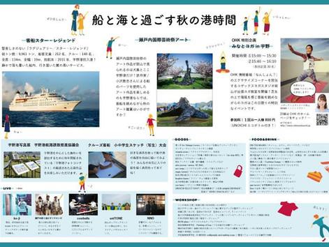 10.20(土) Voyage of night 4