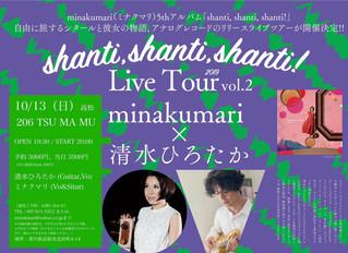 10/13(日)ミナクマリ×清水ひろたか LIVE「shanti, shanti, shanti! vol.2」