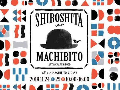 11.25(日)城下のMACHIBITO
