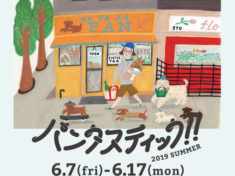 6.15(土),6.16(日)パンタスティック!! @広島PARCO 出店