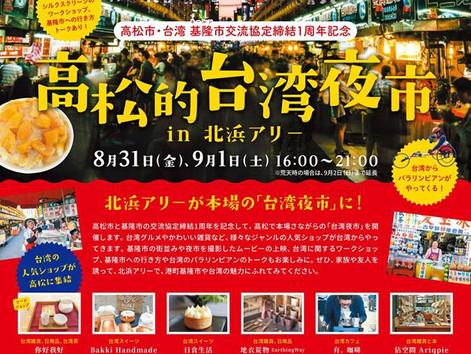 8.31(金) 9.1(土)『高松的台湾夜市』