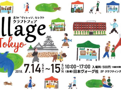 village ~pop up tokyo~
