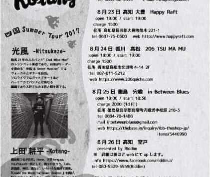 8.24(THU)『光風&Kotang Summer Tour 2017 高松』