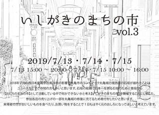 7.13(土)-7.15(月)丸亀 いしがきのまちの市 vol.3 出店