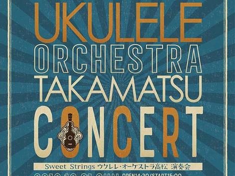 10.21(日)Sweet Strings ウクレレ・オーケストラ高松 演奏会