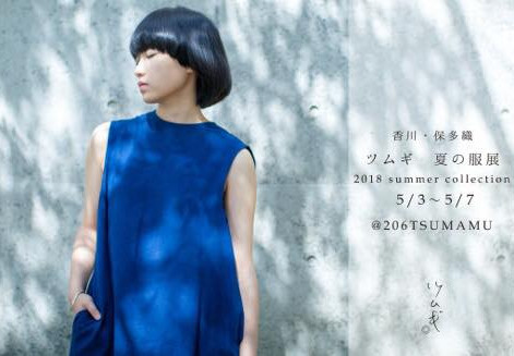 5月3日-5月7日 ツムギ 夏の服展