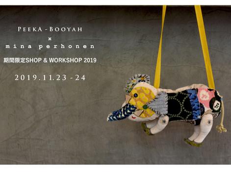 11.23(土)24(日)PEEKA-BOOYAH×mina perhonen 期間限定SHOP&WORKSHOP 2019