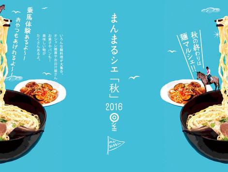 11.13(sun) 『まんまるシェ 秋の終わりは麺マルシェ‼︎』