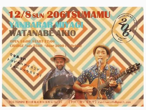 12.8(日)OKINAWA TROPICAL MUSIC in高松 206 TSUMAMU