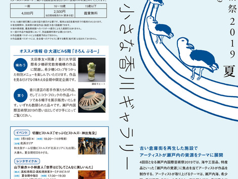 9.28(土)瀬戸内国際芸術祭 秋会期スタート