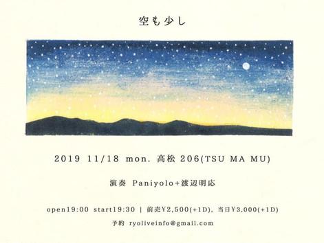 11.18(月)Paniyolo+渡辺明応「空も少し」ツアー