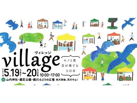 5月19日 village モノと食で奏でる土日市