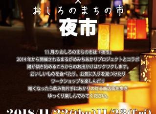 11.22(木),23(祝金)おしろのまちの市夜市