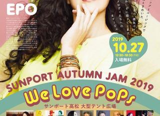 10.27(日)サンポートオータムジャム2019マザーポート高松コンサート「We Love Pops」出店