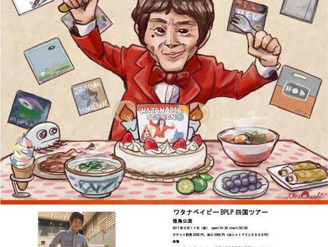 3.18(sat) ワタナベイビーソロツアー 『BPLP四国ツアー』高松公演