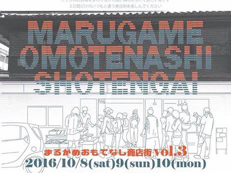 10.09(sun) 『まるがめおもてなし商店 vol.3』