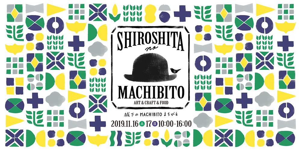 城下のMACHIBITO2019
