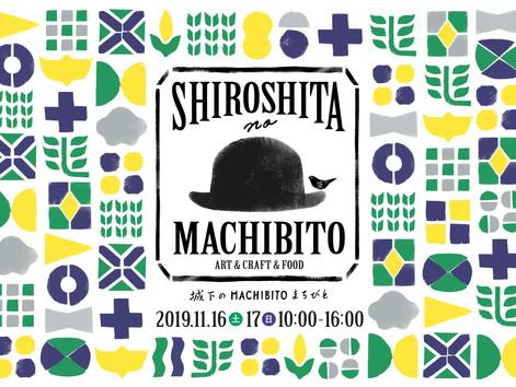 11.16(土)城下のMACHIBITO2019 出店
