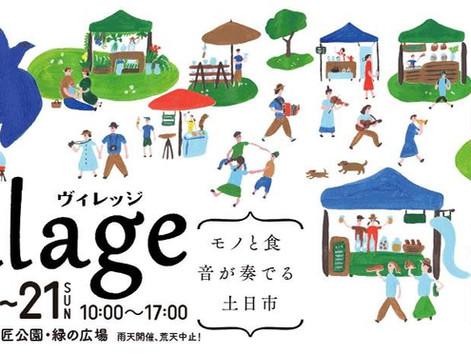 5.20(sat)21(sun) 『village』