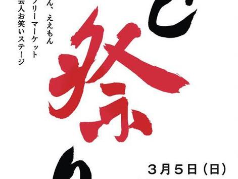 3.05(sun) 『かじ祭り』