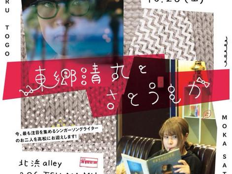 10.20(土)東郷清丸 と さとうもか LIVE