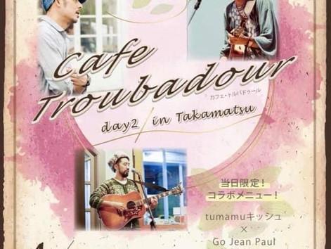 【イベント中止、延期のお知らせ】 4.26(日)LIVE Cafe Troubadour (KGM 青木拓人Go Jean Paul )@206 TSUMAMU