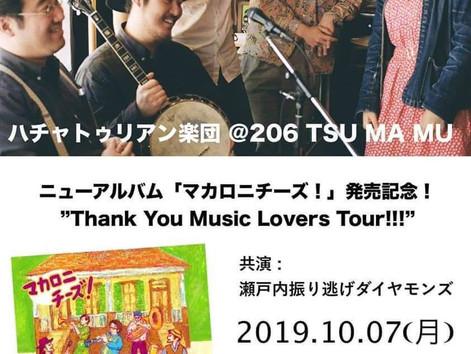 """10.7(月)ハチャトゥリアン楽団""""Thank You Music Lover Tour"""" in 高松"""